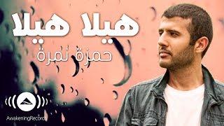 اغاني حصرية Hamza Namira - Hila Hila Ya Matar | حمزة نمرة - هيلا هيلا يا مطر تحميل MP3