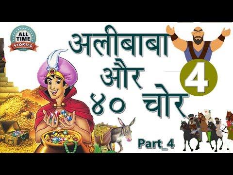 अलीबाबा और 40 चोर [Episode 4] | Alibaba and 40 Thieves in Hindi | Hindi Moral Stories