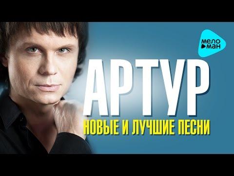 Артур  - Новые и Лучшие песни - Альбом 2016
