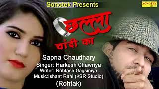 Chhalla-Chandi-Ka--Sapna-Chaudhary--Harkesh-Chawriya--Rohtash--Latest-Haryanvi-Song-2017 Video,Mp3 Free Download