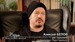 Алексей Белов в программе «Верую»