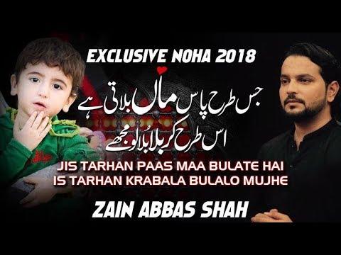 zain abbas shah ! Jiss tarhan pass maa bulate hai! 2018-19