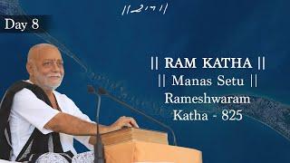 Day  8  805th Ram Katha  Manas Setu  Morari Bapu  Rameswaram Tamil Nadu
