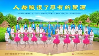 神要恢復創世之態 全能神教會國度讚美中文合唱 第十三輯 預告片