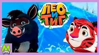 Лео и Тиг Таежная Сказка.Приключения в Зимнем Лесу.Играем Кабанчиком Кубой.Все Герои Вместе