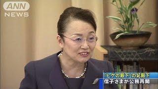 三笠宮妃殿下信子さま公務再開 福島の仮設住宅訪問(13/11/01)