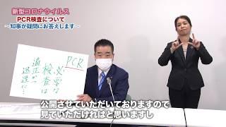 【知事がお答えします】新型コロナウイルスに関する滋賀県のPCR検査(令和2年4月16日)