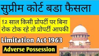 Adverse Possession | Limitation Act 1963 | Supreme Court Big Judgement