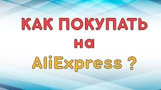Как покупать на Aliexpress? Все по полочкам!