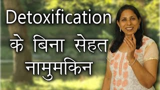 Detoxification के बिना सेहत नामुमकिन । Health Tips in Hindi | Ms Pinky Madaan - Download this Video in MP3, M4A, WEBM, MP4, 3GP