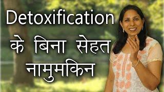 Detoxification के बिना सेहत नामुमकिन । Health Tips in Hindi | Ms Pinky Madaan