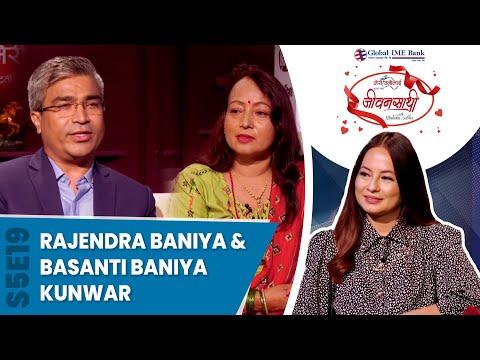 राजेन्द्र बानियाँको जोडीलाई जीवनसाथीमा यक्ष प्रश्न | JEEVANSATHI with MALVIKA SUBBA | S5|E19 |