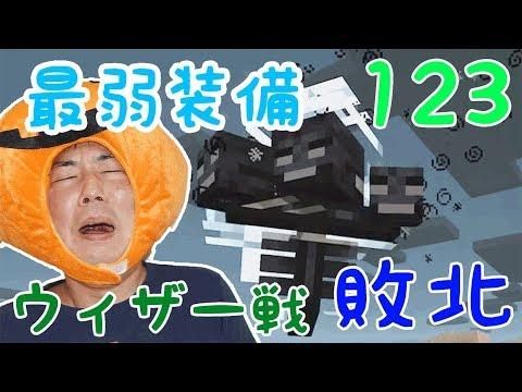 ★サバイバル!「ひめクラ123~世界初!?最弱装備で挑むウィザー戦!~」★PE版MINECRAFT★