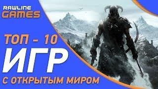 Лучшие игры с ОТКРЫТЫМ МИРОМ - RAWLINE #5