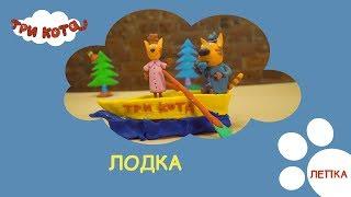 Три кота - Лодка из пластилина | Выпуск №9 |