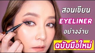 Gamgy: สอนเขียน Eyeliner 3 แบบ อย่างง่าย! ฉบับมือใหม่