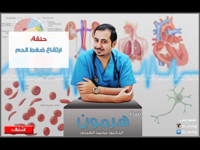 علاج سريع لارتفاع ضغط الدم