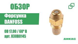 Форсунка DANFOSS OD 17,00 / 60º B арт. 030B0145