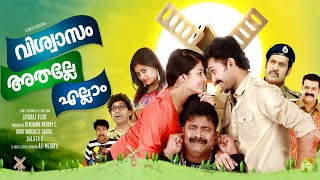 Malayalam Full Movie 2016  Vishwasam Athalle Ellam  Malayalam Comedy Movies With English Subtitles