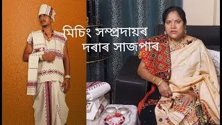 Traditional Mising Groom | Attire And Jewellery | Exploring The Misings