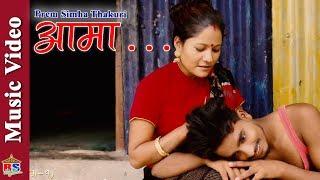 Aama | New Song 2018 | By Prem Sinha Thakuri | Ft. Amrit Bajureli/Purnima B.C