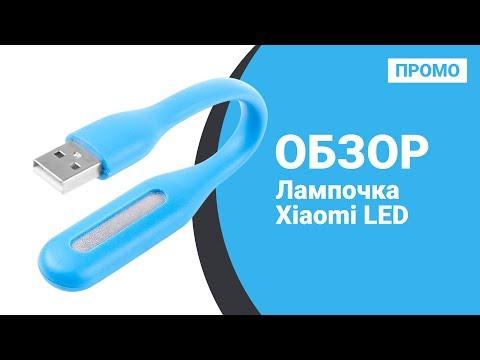 Xiaomi LED лампочка