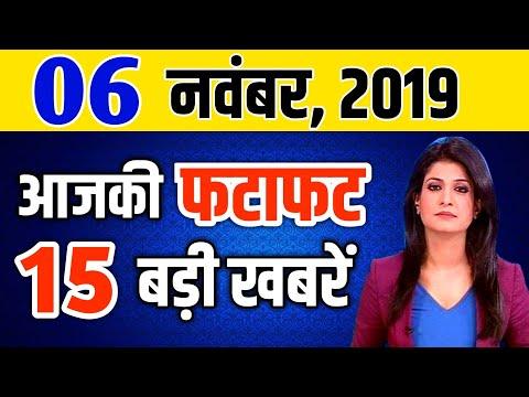 Today Breaking News ! आज 6 नवंबर 2019 के मुख्य समाचार, PM Modi news, GST, sbi, petrol, gas, Jio