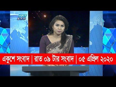 09 Pm News || রাত ০ টর সংবাদ || 05 April 2020 | ETV News