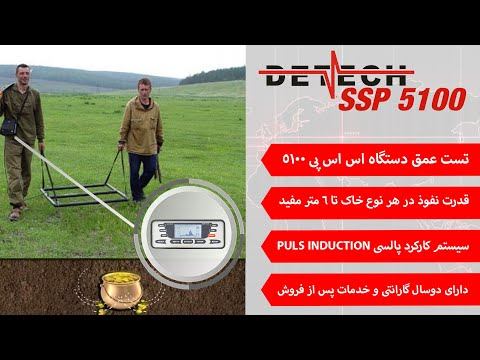 SSP 5100 metal detector depth test