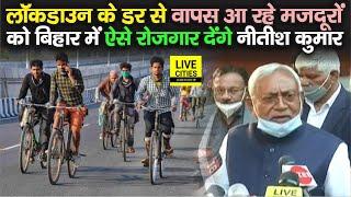 Lockdown के डर से Bihar वापस लौट रहे मजदूरों के लिए Nitish Kumar का बड़ा प्लान, चिंता मत कीजिए !  ASHIMA NARWAL PHOTO GALLERY   : IMAGES, GIF, ANIMATED GIF, WALLPAPER, STICKER FOR WHATSAPP & FACEBOOK #EDUCRATSWEB