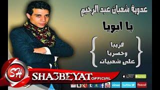 تحميل اغاني النجم عدوية شعبان عبد الرحيم يا ابويا حصريا على شعبيات Adawya Sha3ban Yaboya MP3