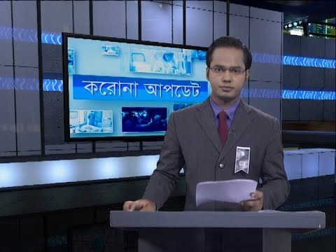 05 pm Corona Bulletin || করোনা বুলেটিন || 12 August 2020 || ETV News