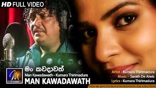 Man Kawadawath - Kumara Thirimadura | Official Music Video | MEntertainments