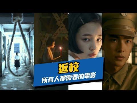 《返校》為什麼是台灣人都需要的電影