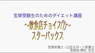宝塚受験生のダイエット講座〜飲食店チョイス⑦〜スターバックスのサムネイル
