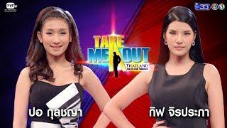 ปอ & กิ๊ฟ - Take Me Out Thailand ep.6 S13 ( 21 เม.ย. 61) FULL HD