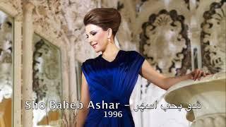 تحميل اغاني Magida El Roumi - Sho Baheb Ashar l 1996 ماجدة الرومي - شو بحب اسهر MP3