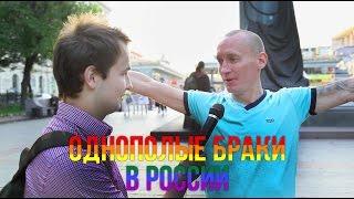 BoroDa: ЕБЭ (Отношение москвичей к однополым бракам в РФ)