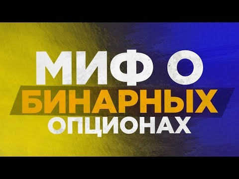 Разгон депозита на бинарных опционах видео