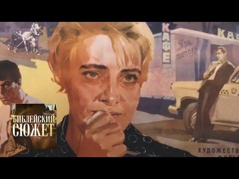 """""""Еще раз про любовь"""" / Библейский сюжет / Телеканал Культура"""