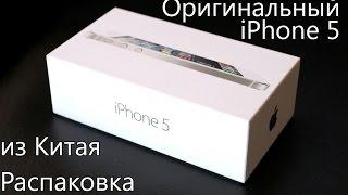 Оригинальный iPhone 5 из Китая. Распаковка!