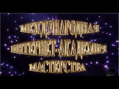 МИАМ Курс Магия Творчества 8 ступень