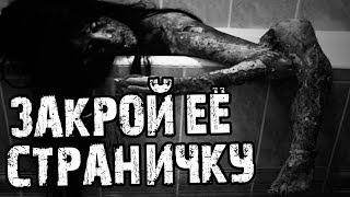 Страшные истории на ночь - ЗАКРОЙ ЕЁ СТРАНИЧКУ!!!