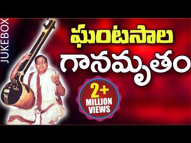 Old telugu songs download Ghantasala
