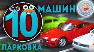 Парковка - виды транспорта - 10 машинок - Развивающее видео