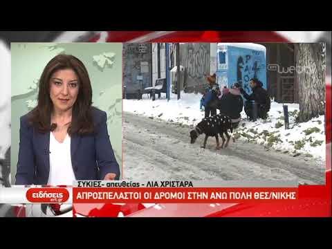 Απροσπέλαστοι οι δρόμοι στην Άνω Πόλη Θεσσαλονίκης   05/01/2019   ΕΡΤ
