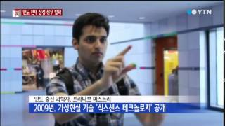 33살 인도 천재, 삼성 상무 파격 승진 / YTN