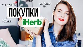 ПОСЫЛКА с IHERB | Лучшая корейская косметика