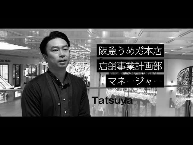 【阪急阪神百貨店】部門紹介 vol.03