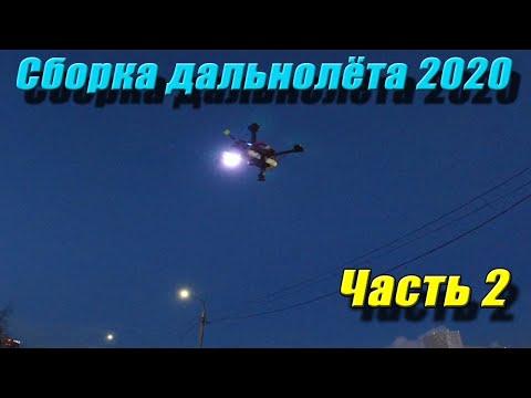 -2020--inav-230-2-